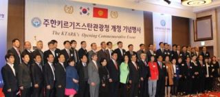 Tourism office of Kyrgyzstan opens in South Korea